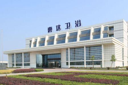 """惠达卫浴荣获2018年""""中国卫浴十大品牌""""江山"""